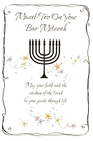 6134 - $2.80 Retail Each -Wrapped Jewish Mazel-Tov Bar-Mitzvah Greeting Card PKD 6